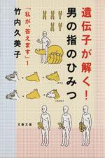 遺伝子が解く!男の指のひみつ(文春文庫私が、答えます1)(文庫)