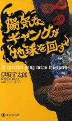 陽気なギャングが地球を回す 長編サスペンス(ノン・ノベル)(新書)