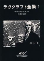 ラヴクラフト全集(創元推理文庫)(1)(文庫)