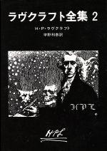 ラヴクラフト全集(創元推理文庫)(2)(文庫)