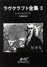 ラヴクラフト全集(創元推理文庫)(3)(文庫)