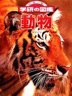動物(ニューワイド学研の図鑑)(児童書)
