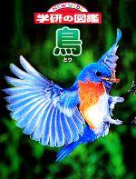 鳥(ニューワイド学研の図鑑)(児童書)