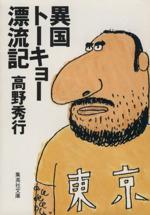 異国トーキョー漂流記(集英社文庫)(文庫)