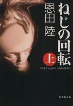 ねじの回転 FEBRUARY MOMENT(上)(文庫)