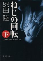 ねじの回転 FEBRUARY MOMENT(下)(文庫)