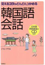 覚えるコツがどんどんつかめる 韓国語会話(CD1枚付)(単行本)