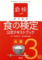 食の検定 食農3級公式テキストブック(単行本)