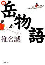 続・岳物語(集英社文庫)(文庫)