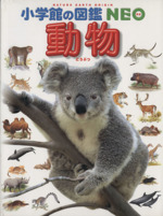 動物(小学館の図鑑NEO1)(児童書)