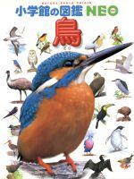 鳥(小学館の図鑑NEO5)(児童書)