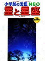 星と星座(小学館の図鑑NEO8)(星座早見付)(児童書)