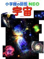 宇宙(小学館の図鑑NEO9)(ポスター1枚、すごろくコマ・サイコロ1セット付)(児童書)