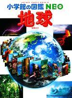 地球(小学館の図鑑NEO10)(児童書)