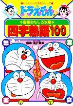 ドラえもんの国語おもしろ攻略 四字熟語100(ドラえもんの学習シリーズ)(児童書)