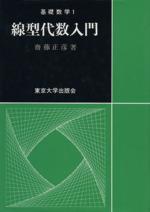線型代数入門(基礎数学1)(単行本)