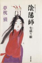 陰陽師 生成り姫(文春文庫)(文庫)