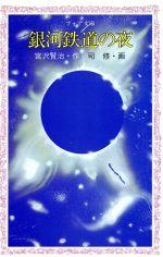 銀河鉄道の夜(フォア文庫)(児童書)