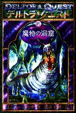 デルトラ・クエスト-魔物の洞窟(デルトラ・クエスト6)(6)(児童書)