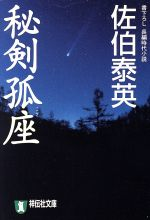 秘剣孤座(祥伝社文庫秘剣シリーズ4)(文庫)