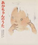 あかちゃんのうた(松谷みよ子あかちゃんの本)(児童書)