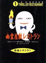 幽霊屋敷レストラン(怪談レストラン1)(児童書)