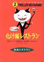 化け猫レストラン(怪談レストラン2)(児童書)
