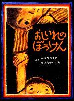 おしいれのぼうけん(絵本・ぼくたちこどもだ1)(児童書)