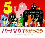 バーバパパのがっこう(講談社のバーバパパえほん4)(児童書)