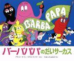 バーバパパのだいサーカス(講談社のバーバパパえほん5)(児童書)
