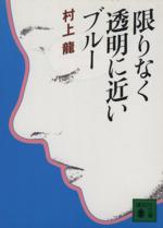 限りなく透明に近いブルー(講談社文庫)(文庫)
