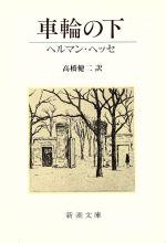 車輪の下(新潮文庫)(文庫)
