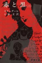赤と黒(新潮文庫)(上)(文庫)