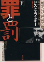 罪と罰(新潮文庫)(下)(文庫)