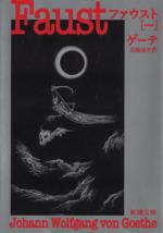 ファウスト(新潮文庫)(1)(文庫)