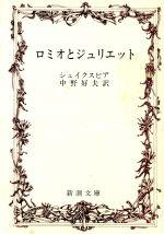 ロミオとジュリエット(新潮文庫)(文庫)