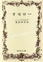 オセロー(新潮文庫)(文庫)