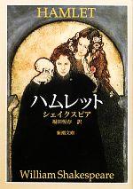 ハムレット(新潮文庫)(文庫)