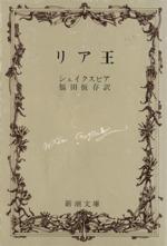 リア王(新潮文庫)(文庫)