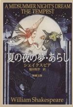 夏の夜の夢・あらし(新潮文庫)(文庫)