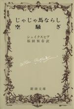 じゃじゃ馬ならし・空騒ぎ(新潮文庫)(文庫)