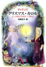 クリスマス・カロル(新潮文庫)(文庫)