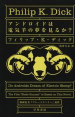 アンドロイドは電気羊の夢を見るか?(ハヤカワ文庫)(文庫)