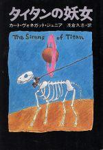 タイタンの妖女(ハヤカワ文庫SF)(文庫)