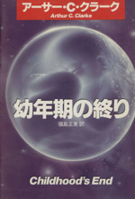 幼年期の終り(ハヤカワ文庫)(文庫)
