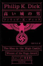 高い城の男(ハヤカワ文庫)(文庫)