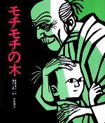 モチモチの木(創作絵本6)(児童書)