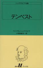 シェイクスピア全集-テンペスト(白水Uブックス36)(36)(新書)
