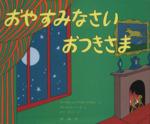 おやすみなさいおつきさま(児童図書館・絵本の部屋)(児童書)