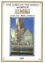 新版 指輪物語 追補編(評論社文庫)(10)(文庫)